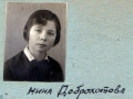 Доброхотова Нина из класса Али Терновской