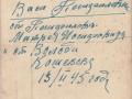 Панфилов Матв Иос с товарищем 130245 обор