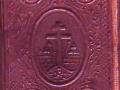 Молитвенник тыльная сторона обложки