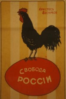 Пасхальная открытка-1917