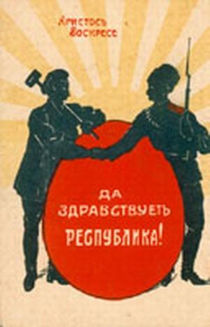 paskhal_naja_otkritka_1917_goda