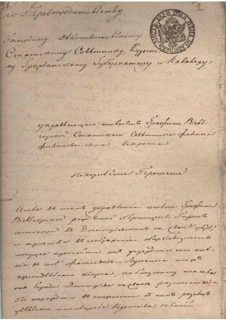 ф. 33, оп. 2,  д. 1014-2