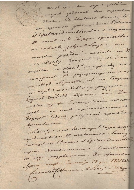 ф. 33, оп. 2,  д. 1014-3