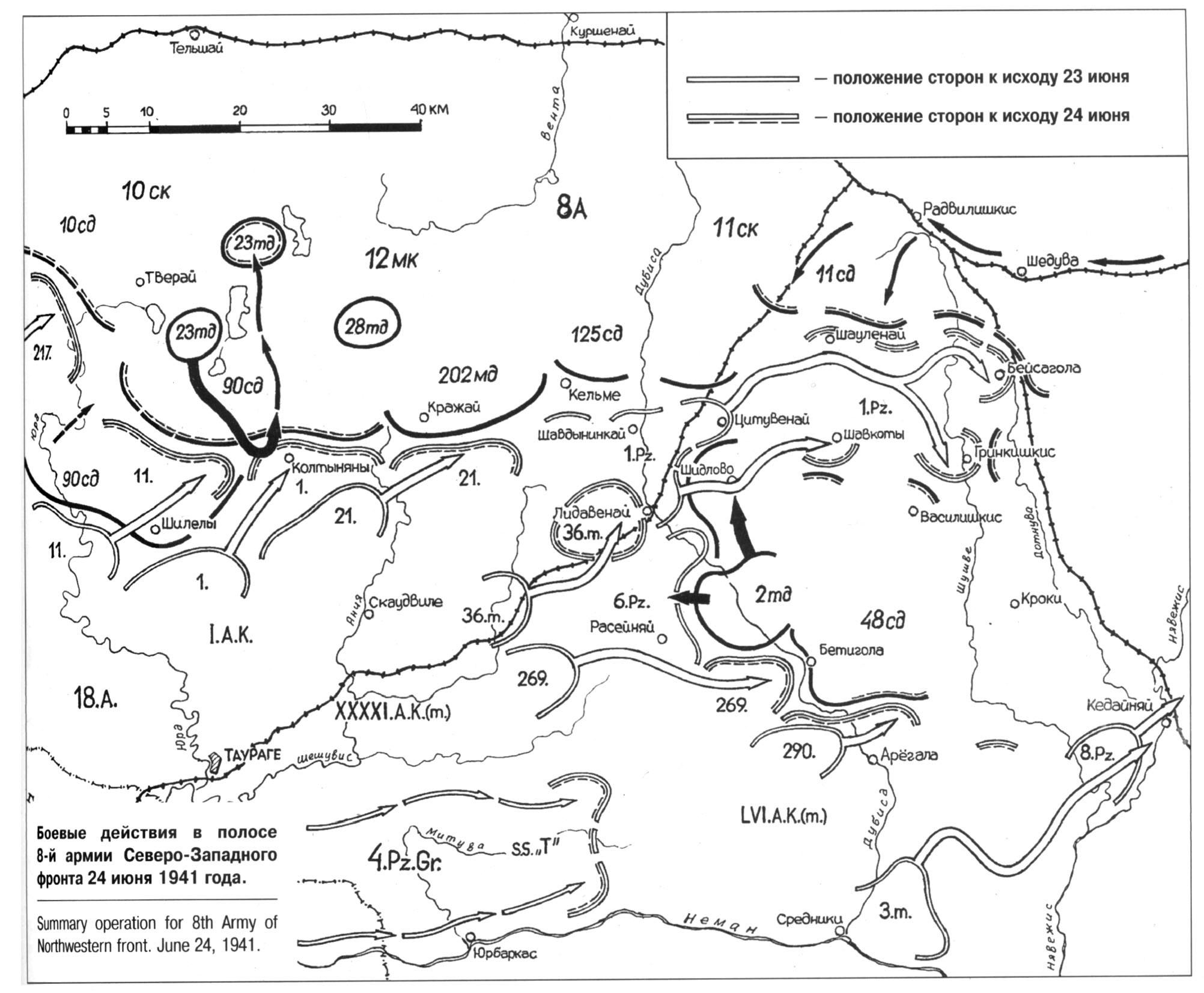 Боевые действия 8 армии 240641