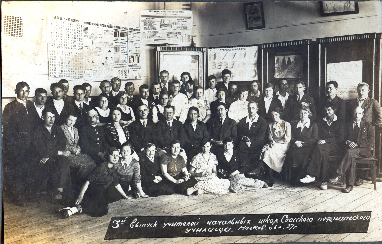 Спасское педучилище -1937
