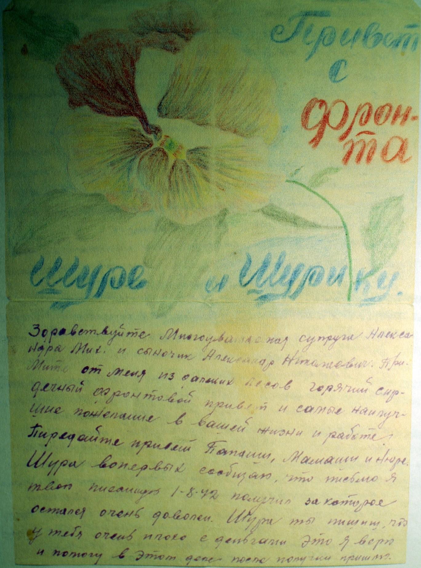 Письмо 1