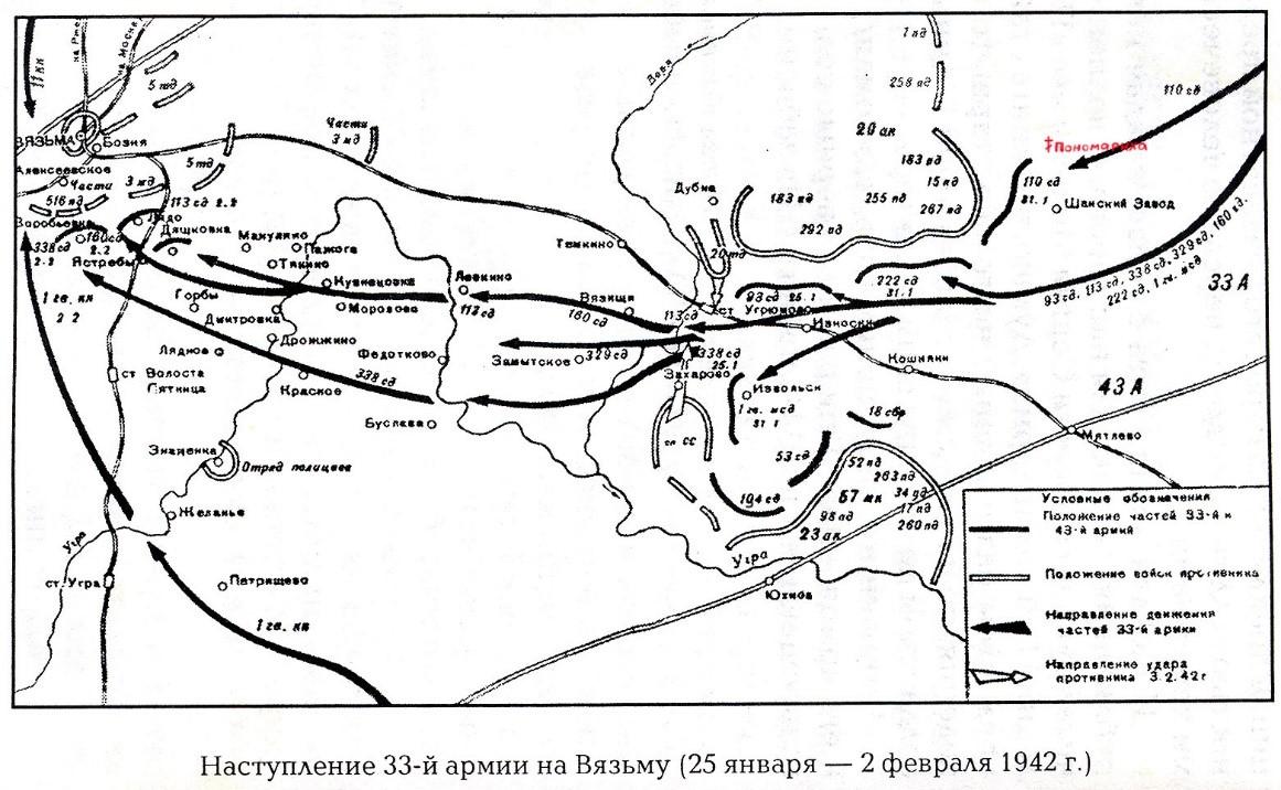 Наступление 33 А на Вязьму и начало её окружения в начале февраля 1942