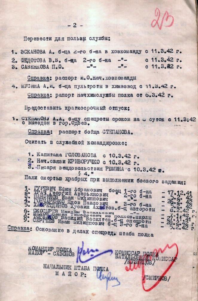 Выписка из Приказа по полку №64 от 10031942